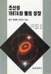 초신성 1987A와 별의 성장