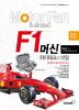 모터 팬(Motor Fan) F1 머신 하이테크의 비밀(모터 팬 일러스트레이티드)