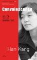 한강: 회복하는 인간(Convalescence)(바이링궐 에디션 한국 대표 소설 24)