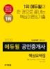 공인중개사 1차 핵심요약집(2020)(에듀윌)