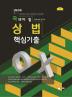 꼭 봐야 할 상법 핵심기출 OX(2019)(Union)