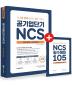 공기업단기 NCS 직업기초능력평가+직무수행능력평가(2018)(개정판)
