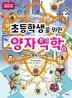 초등학생을 위한 양자역학. 4: 원자 폭탄의 비밀(초등학생을 위한 양자역학 시리즈)