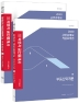 공인중개사 1차 적중요약집 세트(2020)(합격기준 박문각)(전면개정판)(전2권)