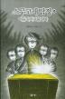 스무고개 탐정. 3: 어둠 속의 보물 상자(양장본 HardCover)