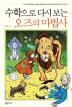 수학으로 다시 보는 오즈의 마법사(살림청소년 융합형 수학 과학 총서 50)