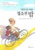 청소부 밥(어린이를 위한)(어린이 자기계발동화 07)