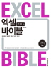 ���� ���̺�(Excel Bible)(2016)