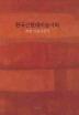 한국근현대미술사학(양장본 HardCover)