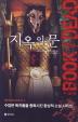 지옥의 문(펜더개스트 시리즈 5)