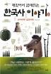 재밌어서 밤새 읽는 한국사 이야기. 1: 선사시대~삼국시대(재밌밤 시리즈)