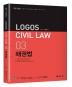 Logos Civil Law. 3: 채권법(개정판 16판)