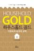 하우스홀드 골드(House Hold Gold)