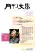 월간문학 (2월호)