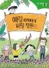 예링 아저씨네 비밀 정원(처음 사회동화 시리즈 6)