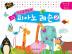 그림 피아노 레슨. 2: 유아용 4-6세 왼손(키즈음악놀이)(세바퀴 스텝모험)