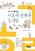 새롭게 살려낸 우리말(10대와 통하는)(10대를 위한 책도둑 시리즈 19)