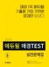 매경TEST 실전문제집(2019)(에듀윌)