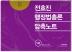 전효진 행정법총론 압축노트(2017)(공단기)