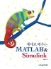 MATLAB & Simulink(제대로 배우는)