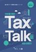 CEO를 위한 TAX TALK 세금 이야기