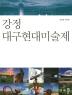 강정 대구현대미술제(대구의 뿌리 달성 산책 5)