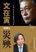 문재인, 한국에 재앙