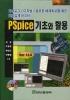 PSPICE 기초와 활용(CD1장포함)
