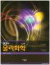 물리화학(엥겔의)(3판)