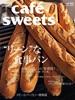 [보유]cafe sweets 카페 스위트 1년 정기구독 -6회  (발매일: 5일)
