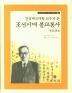 경성제국대학 교수가 쓴 조선시대 불교통사(한국근대 민속 인류학 번역총서 16)(양장본 HardCover)