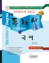 국어 한 권으로 끝내기(독학사 교양 1단계 4단계)(2018)