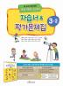 초등 영어 3-2 자습서&평가문제집(2018)(대교)(CD1장포함)