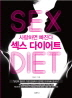 섹스 다이어트