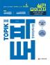 한국어능력시험 TOPIK 2 실전 모의고사(2018)(개정판)