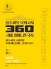 국어, 영어, 한국사 필수과목 모의고사 360(preseason)(2020)