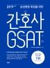 간호사 GSAT(2019)(삼성병원 취업을 위한)