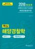 해양경찰학(해양경찰공무원)(2018)(핵심)(개정판)