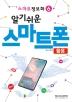 알기쉬운 스마트폰 활용(스마트정보화 6)