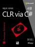 제프리 리처의 CLR via C#(4판)