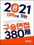 대학으로 가는 구술면접 380제(2021)(개정판 10판)