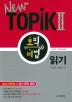 TOPIK2 토픽 비법 읽기(New)