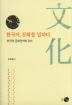 한국어, 문화를 말하다(양장본 HardCover)