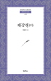 패강랭(외)(범우문고 283)