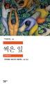 썩은 잎(세계문학전집 170)
