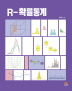 R-확률통계