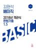 2018년 객관식 헌법기출 1.5(2019)(김현석 베이직)