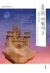 오즈의 마법사. 2(더클래식 세계문학 컬렉션 41)