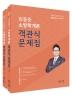 김동준 소방학개론 객관식 문제집(2020)(전2권)