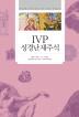 IVP 성경난제주석(양장본 HardCover)